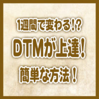 DTMが上達しない人が1週間でレベルアップを実感できる簡単な方法とは?