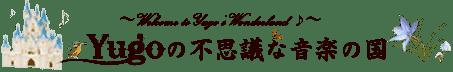 Yugoの不思議な音楽の国