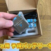 純正よりずっと安い!? GoPro用「予備バッテリー&充電器セット」のレビュー!