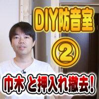 【DIY防音室②】木材搬入&「巾木」「押入れ」の撤去!