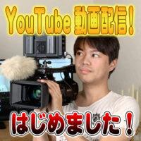 Youtube動画配信!はじめました!?