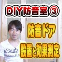 【DIY防音室③】LIXILの格安防音ドアを「設置」&「効果測定」してみる!