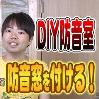 【DIY防音室④】窓に防音二重サッシを作る!&効果は!?