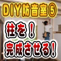 【DIY防音室⑤】 防音室の柱を組み上げる!