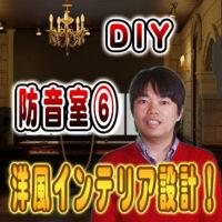 【DIY防音室⑥】インテリアデザイン設計編! 3DCGで作る!?