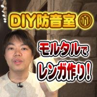 【DIY防音室⑪】モルタル造形で壁にレンガを作る!(中盤)