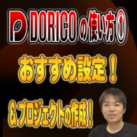【Doricoの使い方①】プロジェクト作成&効率が10倍上がるおすすめ初期設定を紹介!