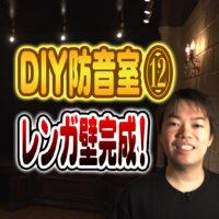 【DIY防音室⑫】モルタルレンガ壁の仕上げ塗装!(後編)