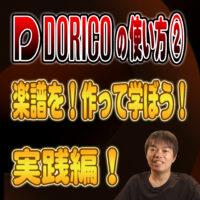 【DORICOの使い方②】一緒に楽譜を作って学ぼう!(拍子/調号/テンポ/強弱記号/スラー/音符入力/コード入力/歌詞入力/リハーサルマーク)